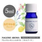 NAGOMI PUREブレンドエッセンシャルオイル リトルブーケ 5ml