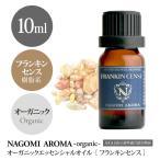 Yahoo!アロマ専門店NAGOMI AROMAオーガニック フランキンセンス 10ml エッセンシャルオイル アロマオイル
