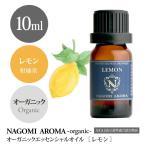 Yahoo!アロマ専門店NAGOMI AROMAオーガニック レモン 10ml エッセンシャルオイル アロマオイル箱あり宅配便送料別