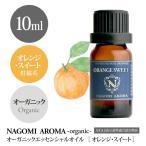オーガニック オレンジスイート 10ml エッセンシャルオイル アロマオイル