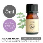 バジル ct リナロール 5ml アロマオイル/エッセンシャルオイル NAGOMI PURE