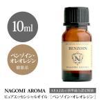 ベンゾイン・オレオレジン 10ml アロマオイル/エッセンシャルオイル NAGOMI PURE