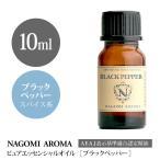 ブラックペッパー 10ml アロマオイル/エッセンシャルオイル NAGOMI PURE