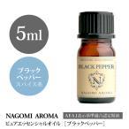 ブラックペッパー 5ml アロマオイル/エッセンシャルオイル NAGOMI PURE