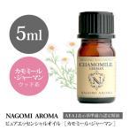 カモミールジャーマン 5ml アロマオイル/エッセンシャルオイル NAGOMI PURE
