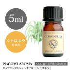 シトロネラ 5ml アロマオイル/エッセンシャルオイル NAGOMI PURE