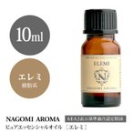 エレミ 10ml アロマオイル/エッセンシャルオイル NAGOMI PURE