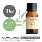 ユーカリ・レモン 10ml アロマオイル/エッセンシャルオイル NAGOMI PURE