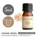 フランキンセンス 5ml アロマオイル/エッセンシャルオイル NAGOMI PURE