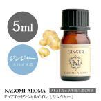 ジンジャー 5ml アロマオイル/エッセンシャルオイル NAGOMI PURE