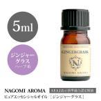 ジンジャーグラス 5ml アロマオイル/エッセンシャルオイル NAGOMI PURE