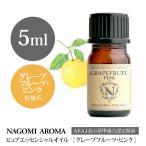グレープフルーツ・ピンク 5ml アロマオイル/エッセンシャルオイル NAGOMI PURE