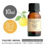グレープフルーツ・ホワイト 10ml アロマオイル エッセンシャルオイル NAGOMI PURE 精油