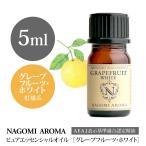 グレープフルーツ・ホワイト 5ml アロマオイル/エッセンシャルオイル NAGOMI PURE