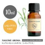 レモングラス 10ml アロマオイル/エッセンシャルオイル NAGOMI PURE