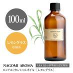 NAGOMI AROMA レモングラス 100ml  AEAJ認定精油  アロマオイル