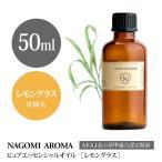 NAGOMI AROMA レモングラス 50ml  AEAJ認定精油  アロマオイル