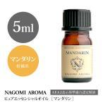 マンダリン 5ml アロマオイル/エッセンシャルオイル NAGOMI PURE