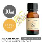 メイチャン(リツェアクベバ) 10ml アロマオイル/エッセンシャルオイル NAGOMI PURE