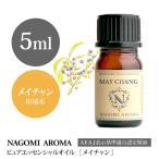 メイチャン(リツェアクベバ) 5ml アロマオイル/エッセンシャルオイル NAGOMI PURE