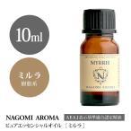 ミルラ 10ml アロマオイル/エッセンシャルオイル NAGOMI PURE