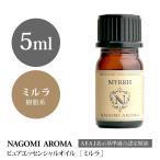 ミルラ 5ml アロマオイル/エッセンシャルオイル NAGOMI PURE