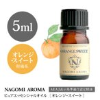 オレンジ・スイート 5ml アロマオイル/エッセンシャルオイル NAGOMI PURE