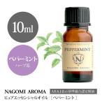 ペパーミント 10ml アロマオイル/エッセンシャルオイル NAGOMI PURE
