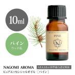 パイン 10ml アロマオイル/エッセンシャルオイル NAGOMI PURE