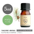 パイン 5ml アロマオイル/エッセンシャルオイル NAGOMI PURE