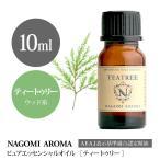 ティーツリー 10ml アロマオイル/エッセンシャルオイル NAGOMI PURE