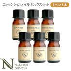NAGOMI AROMA エッセンシャルオイル お試しセット AEAJ認定精油   リラックス