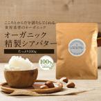 Yahoo!アロマ専門店NAGOMI AROMAシアバター200g オーガニック/精製
