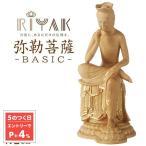 仏像 RIYAK 弥勒菩薩 BASIC 高さ72mm 横幅37mm 奥行き46mm ご本尊様 守本尊 本尊 仏様 仏壇 フィギュア