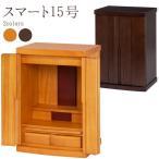 仏壇 ミニ仏壇 モダン ミニ 15号スマート コンパクト 小型仏壇