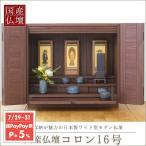 あす楽モダン仏壇国産仏壇  16号コロン送料無料 コンパクト 小型仏壇 ミニ仏壇