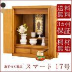 保証付きミニ仏壇 モダン 17号スマート コンパクト 小型仏壇