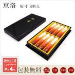 鳩居堂 線香 贈答用 送料無料 京洛 きょうらく 短寸 8把入 黒塗箱