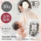 Yahoo!ルイボス専門店naturalshopなごみ母乳ハーブティー オーガニック ママのねがい 30個入