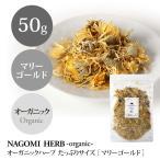 オーガニックマリーゴールド 50g ハーブティー 種類 お茶 ティー 大容量 有機 健康