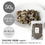 オーガニックラズベリーリーフティー 50g ハーブティー 種類 お茶 ティー 大容量 有機 健康