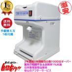 業務用かき氷機 電動かき氷機 キューブアイススライサー 白雪 1年保証 日本製電装部品使用