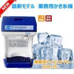 業務用かき氷機 電動かき氷機 アイススライサー JCM-IS 1年保証 替え刃1枚付