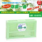 除菌消臭剤 冷蔵庫用 業務用冷蔵庫用 スーパー除菌一番 250L用 5個入り