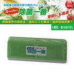 除菌消臭剤 冷蔵庫用 業務用冷蔵庫用 スーパー除菌一番 1500L用 5個入り