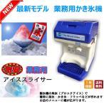 業務用かき氷機 電動かき氷機 ブロックアイススライサー JCM-IS 1年保証 替え刃1枚付