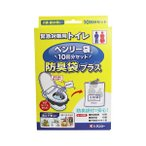 災害対策用 簡易トイレ 緊急対策用トイレ ベンリー袋 防臭袋プラス 10回分セット BI-10EV ケンユー