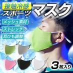 スポーツマスク 夏用 冷感 洗える 涼しい  立体 色 カラー ジム メッシュ 筋トレ 個包装 3枚入り