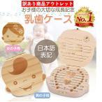 乳歯ケース 乳歯入れ おしゃれ 子供の歯 木製 日本語表記 箱 人気 保管 保存 赤ちゃん お祝い プレゼント 出産