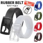 ゴルフ ベルト ラバーベルト シリコン メンズ レディース 白 黒 茶 赤 青 緑 ゴム スポーツ アウトドア 調整可能 金属アレルギー